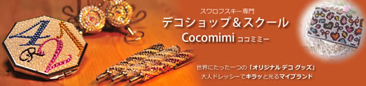 デコショップ&スクール Coco mimi☆ココミミー