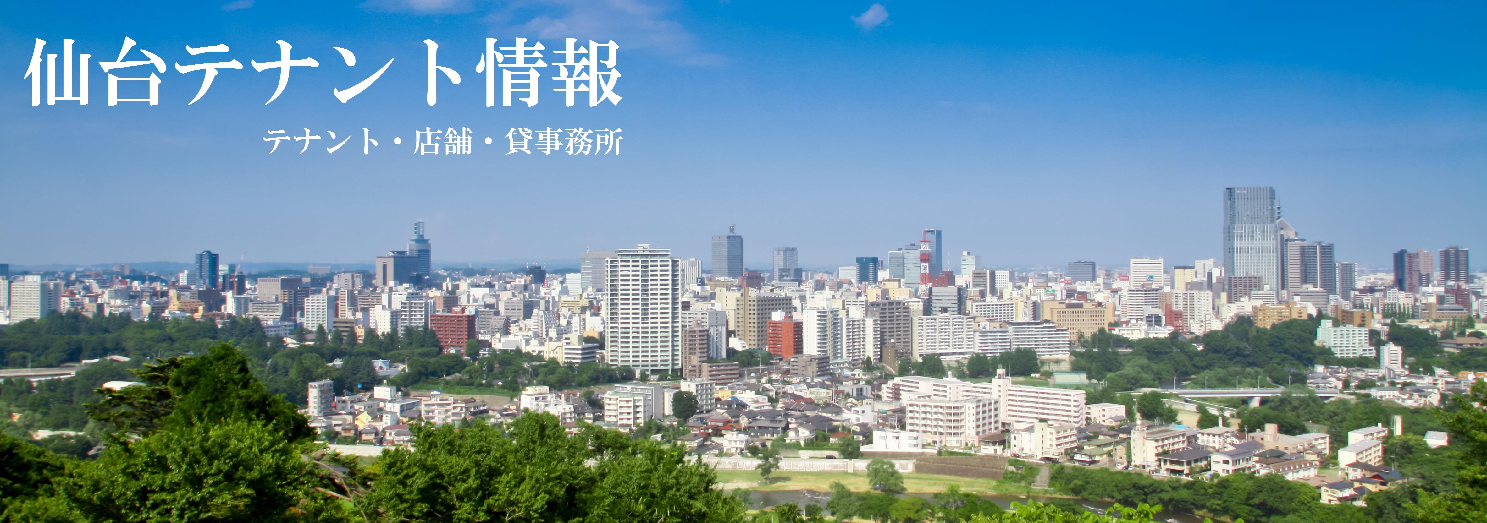 0.33仙台テナント情報oikawa